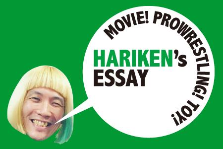 HARIKEN's ESSAY