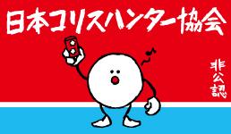 日本コリスハンター協会(非公認)