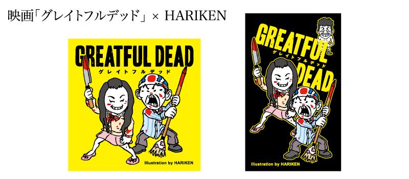 グレイトフルデッド × HARIKEN ステッカー