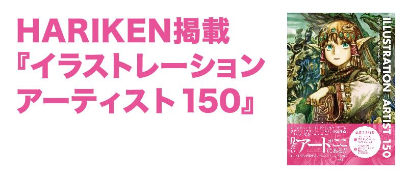 HARIKEN掲載 イラストレーション アーティスト 150