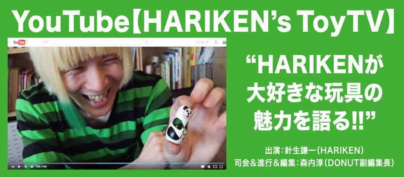 HARIKEN's ToyTV