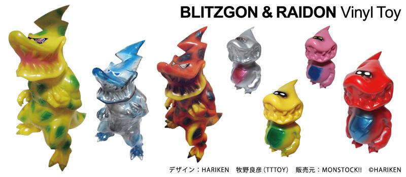 稲妻怪獣ブリッツゴン&予兆怪獣ライドン